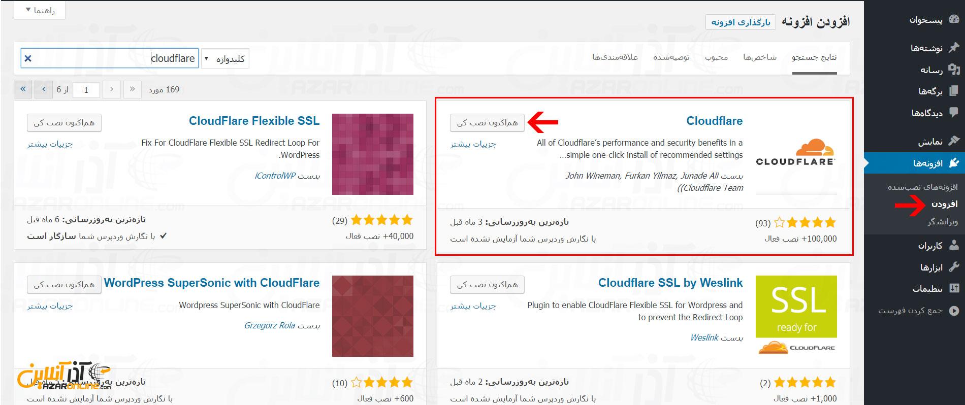 نصب پلاگین Cloudflare در وردپرس