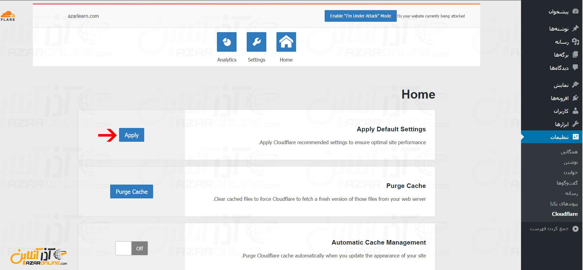 Apply کردن تنظیمات کلودفلر در وردپرس