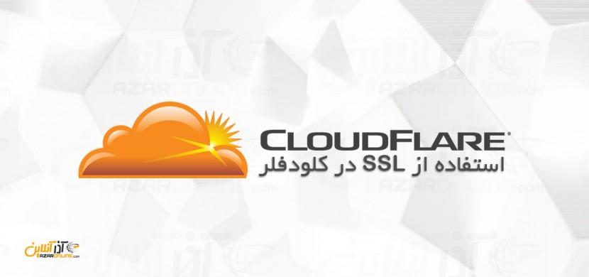 استفاده از SSL در کلودفلر