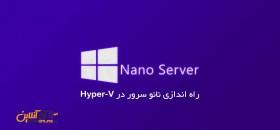 راه اندازی نانو سرور در Hyper-V
