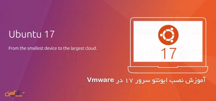 آموزش نصب ابونتو سرور 17 در Vmware