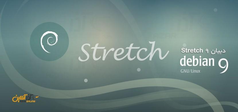 دبیان 9 Stretch