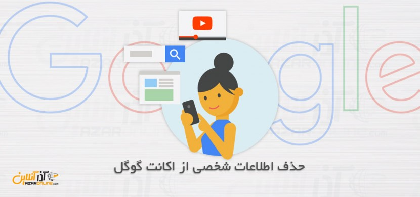 حذف اطلاعات شخصی از اکانت گوگل