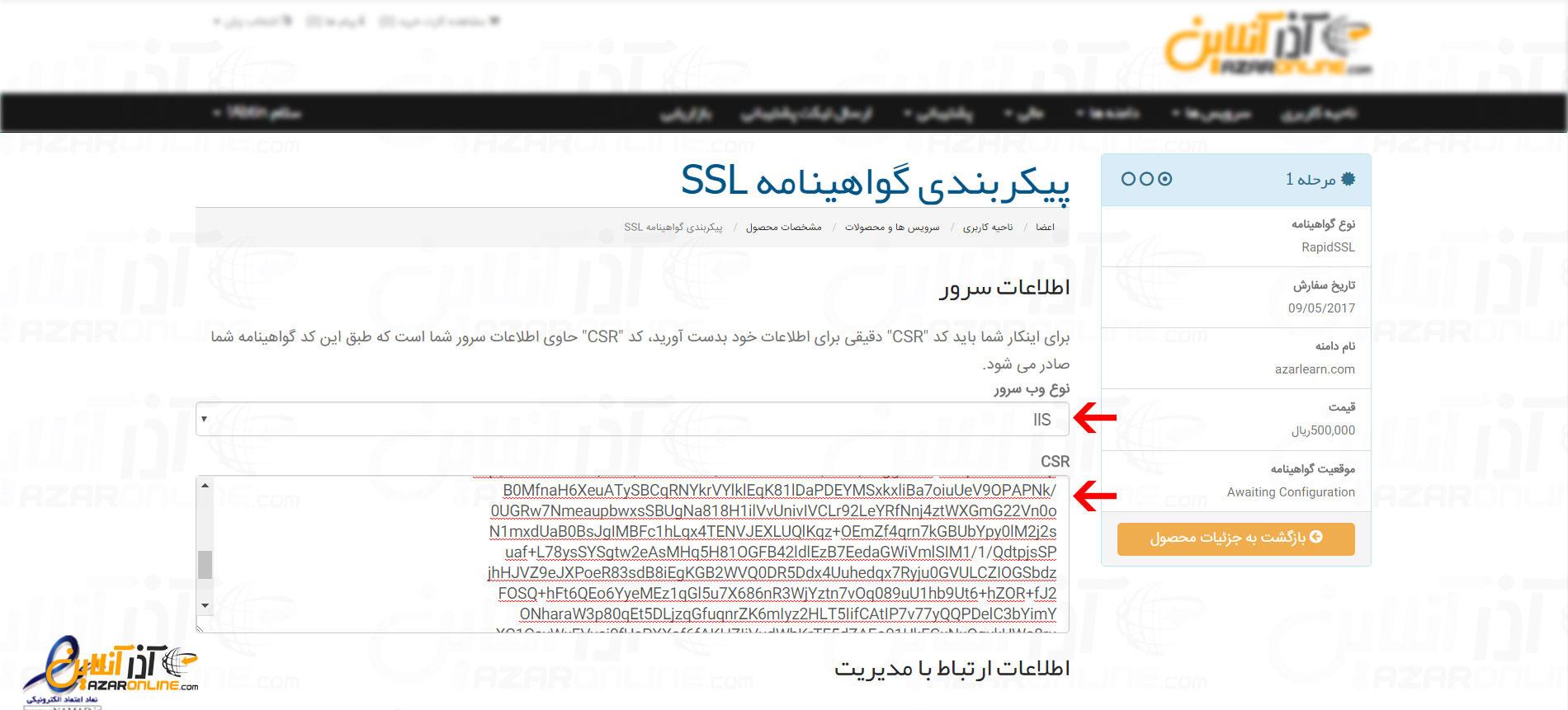 انتخاب سرویس و وارد کردن کد CSR