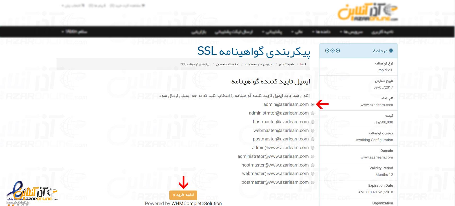 انتخاب ایمیل سایت