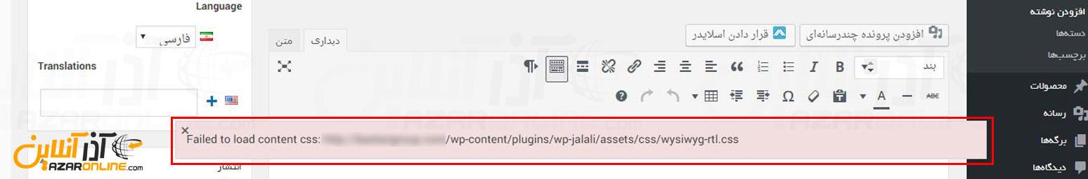 نمونه خطای wp-jalali