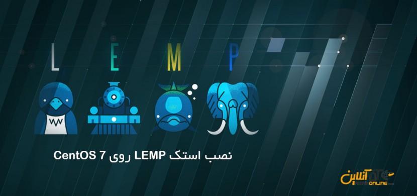 نصب LEMP روی CentOS 7