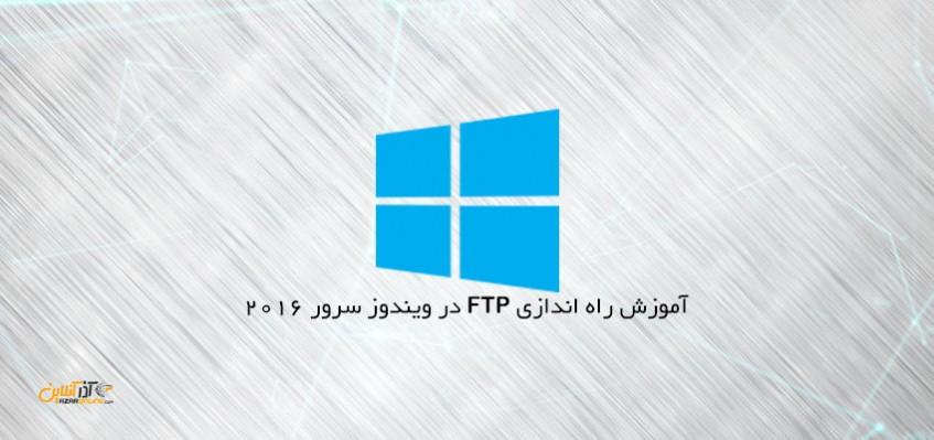 راه اندازی FTP سرور در ویندوز سرور 2016