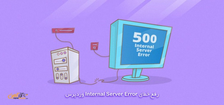 رفع خطای Internal Server Error وردپرس