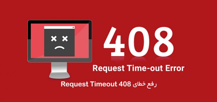 رفع خطای 408 Request Timeout