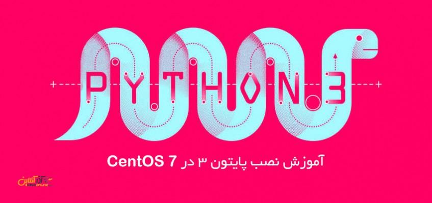 آموزش نصب پایتون 3 در CentOS 7